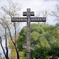 Поминальный крест :: Валерий Талашов