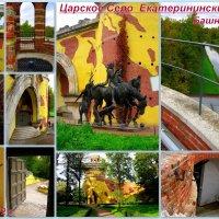 Башня-руина в Царском Селе :: Сергей