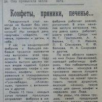 Великие Луки. Сладкая жизнь 1973-го... :: Владимир Павлов