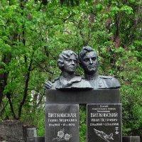 Памятники вечной любви Фото№2 :: Владимир Бровко