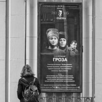 У афиши :: Александр Степовой