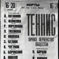 Теннис 1980 :: imants_leopolds žīgurs