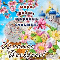 Поздравляю всех со Светлой Пасхой !!! :: Светлана
