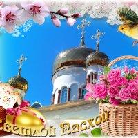 С праздником светлой Пасхи!! :: Андрей Заломленков