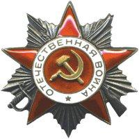 Орден ВОВ :: Александр Тарасенко