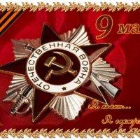 С Праздником,дорогие друзья!!! :: Валерия Комова