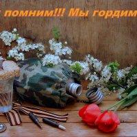 С праздником Великой Победы! :: Павлова Татьяна Павлова