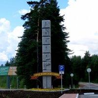 Гранитная стела при въезде в город :: Светлана