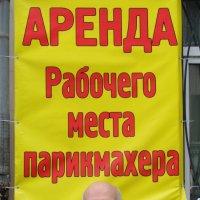 Голова - рабочее место парикмахера... :: Алекс Аро Аро