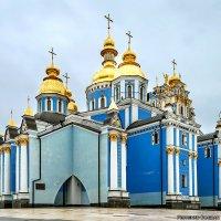 Михайловский Златоверхий монастырь - Киев :: Богдан Петренко