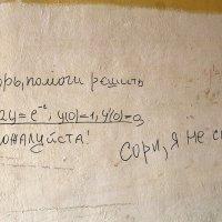 Надпись на стене дома :: юрий