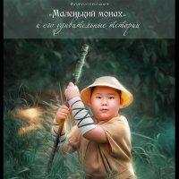 монах :: Евгения Малютина