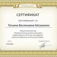 сертификат :: Tatiana Evtushenko