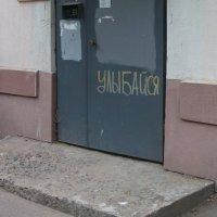 Хочешь, чтобы эта дверь открылась? Тогда... :: Галина Бобкина