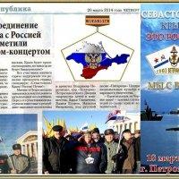 Поддержка Крымчан :: Дмитрий Попов