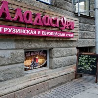 Ешь хачапури ! :: Сергей Григорьев