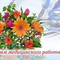 С Днём медика! :: zoja