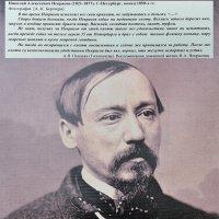 Н.А.Некрасов :: Николай Белавин