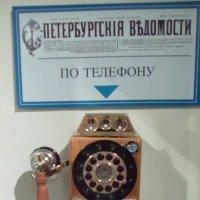 Ретро телефон с записью новосте начала 20 века. (музей Петропавловская крепость). :: Светлана Калмыкова