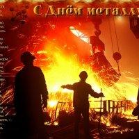 С Днём металлурга! :: NeRomantic Выползова