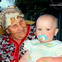 Прабабушка с внученькой :: Инна Дегтяренко