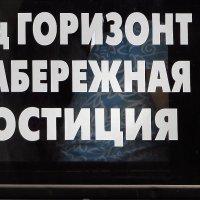 Набережная юстиция :: Николай Семёнов