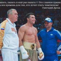 Наставление от Чемпиона :: Александр Колесников