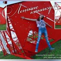 Летние каникулы :: Natalia Petrenko