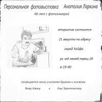 -приглашение на открытие фотовыставки- :: Анатолий Ларкин