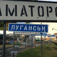 Лики гибридной войны на Донбассе... :: Алекс Аро Аро