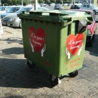 За чистый город ! :: Надежда