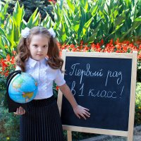 Первый раз в первый класс! )) :: Райская птица Бородина
