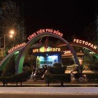 На улицах ночного Нячанга. :: Виктор Куприянов