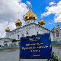 Воскресенский мужской монастырь в Угличе :: Сергей Тагиров