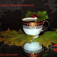 Осеннее настроение :: Павлова Татьяна Павлова