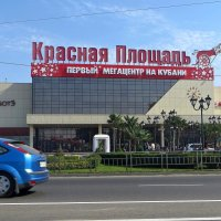 Мегацентр на Кубани :: Татьяна Смоляниченко