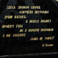 Памятник Солдатам :: Герман