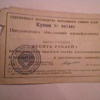 Купон СССР :: Миша Любчик