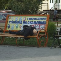Реклама на скамейках :: Дмитрий Костоусов