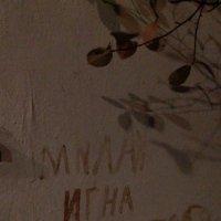 Что написано ..., не вырубишь ...! :: Galina194701