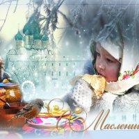 С Масленицей! :: Michelen