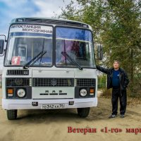 "Ветеран ""1-го"" маршрута 2 :: Пётр Сухов"