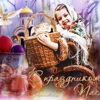 С праздником Светлой Пасхи! :: Michelen