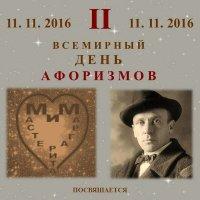 II Всемирный день афоризмов 11 ноября 2016 года...афиша... :: Владимир Павлов