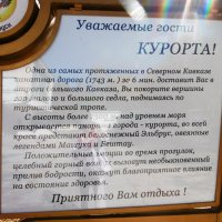 """Кисловодск. Приглашение на """"Канатку"""" :: татьяна"""