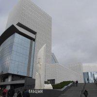 Ельцин Центр — общественный, культурный и образовательный центр, открытый в Екатеринбурге в 2015 г :: Елена Павлова (Смолова)