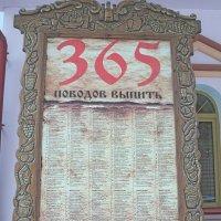 Правильный календарь :: Вячеслав Печенин