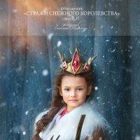 Снежное королевство! :: Евгения Малютина