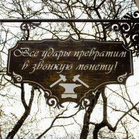 """"""" куй железо пока горячо """" :: Александр Марусов"""