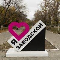Сквер Дружбы народов :: Ksyusha Pav